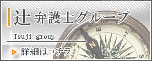 辻弁護士グループ