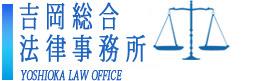 吉岡・辻総合法律事務所