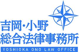 吉岡・小野総合法律事務所
